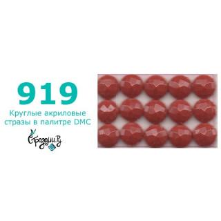 Стразы DMC 919 круглые для алмазной мозаики 1,4 г