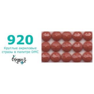 Стразы DMC 920 круглые для алмазной мозаики 1,4 г