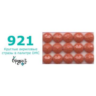 Стразы DMC 921 круглые для алмазной мозаики 1,4 г