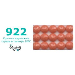 Стразы DMC 922 круглые для алмазной мозаики 1,4 г