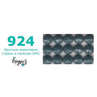 Стразы DMC 924 круглые для алмазной мозаики 1,4 г