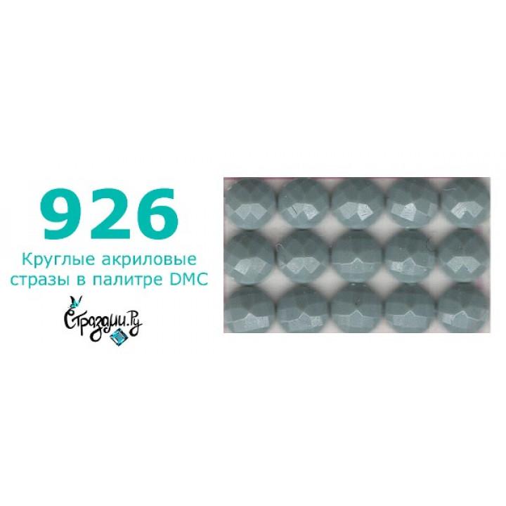 Стразы DMC 926 круглые для алмазной мозаики 1,4 г