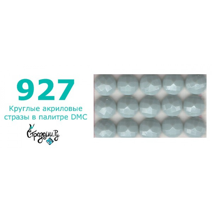 Стразы DMC 927 круглые для алмазной мозаики 1,4 г