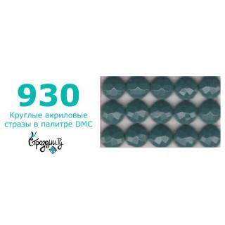 Стразы DMC 930 круглые для алмазной мозаики 1,4 г