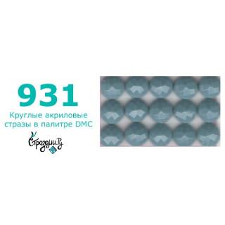 Стразы DMC 931 круглые для алмазной мозаики 1,4 г
