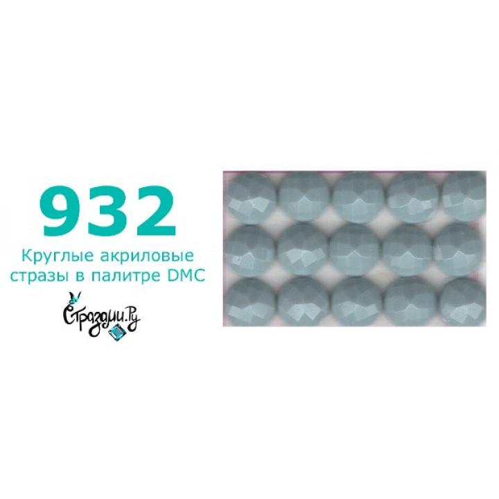 Стразы DMC 932 круглые для алмазной мозаики 1,4 г