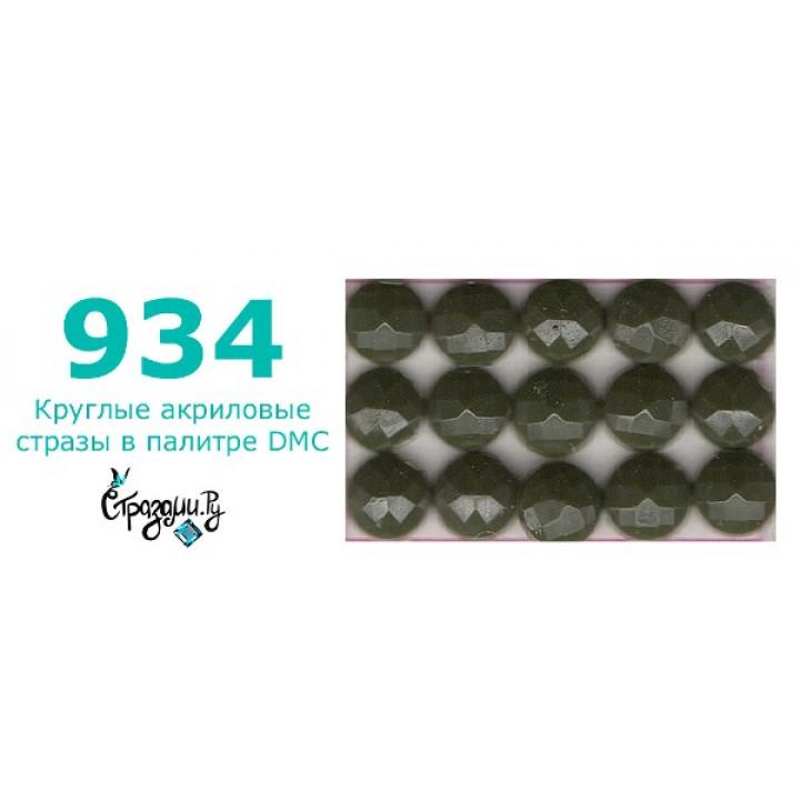 Стразы DMC 934 круглые для алмазной мозаики 200-220 шт