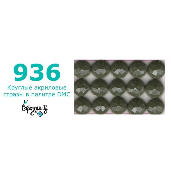 Стразы DMC 936 круглые для алмазной мозаики 200-220 шт