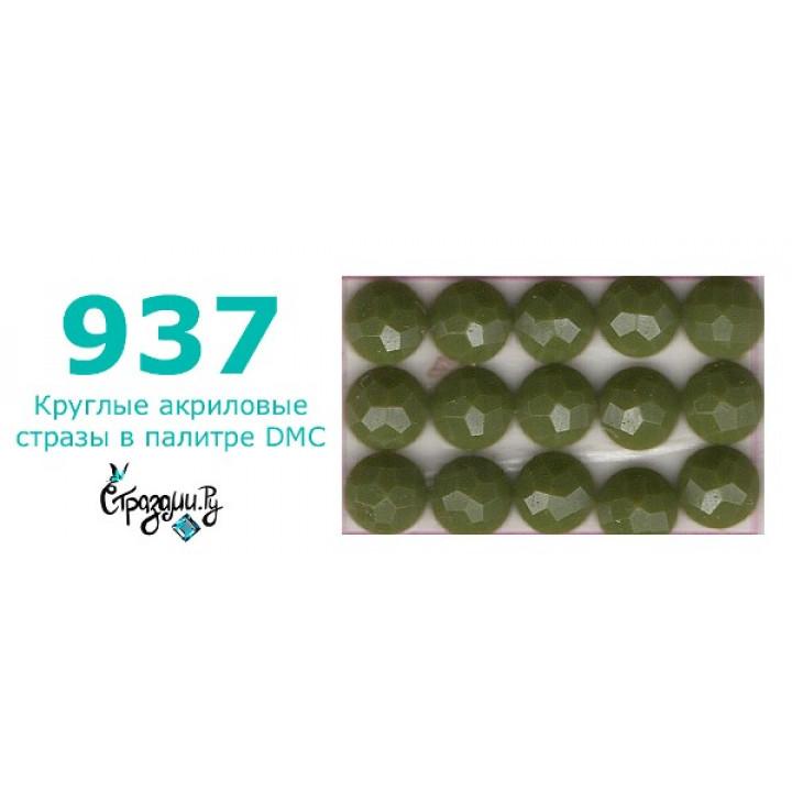 Стразы DMC 937 круглые для алмазной мозаики 1,4 г