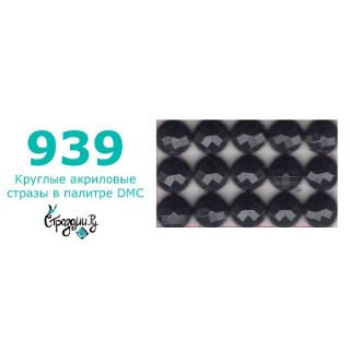 Стразы DMC 939 круглые для алмазной мозаики 1,4 г