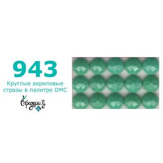 Стразы DMC 943 круглые для алмазной мозаики 1,4 г