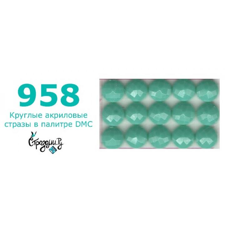 Стразы DMC 958 круглые для алмазной мозаики 1,4 г