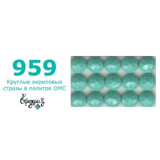 Стразы DMC 959 круглые для алмазной мозаики 1,4 г