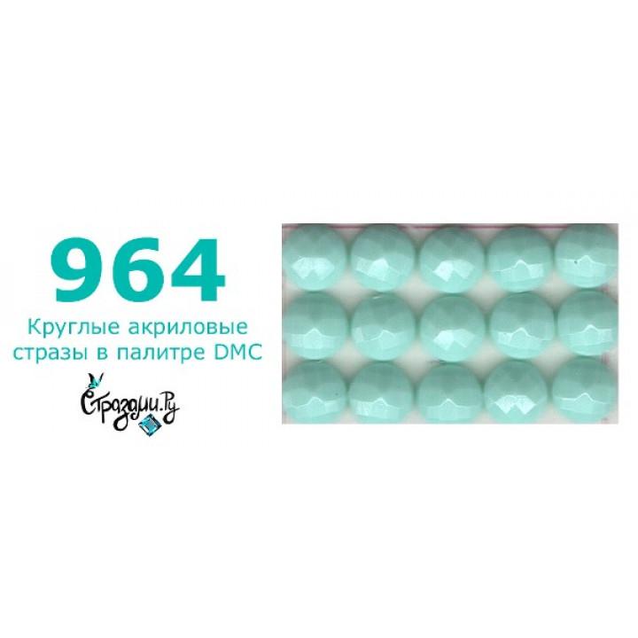 Стразы DMC 964 круглые для алмазной мозаики 1,4 г