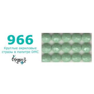 Стразы DMC 966 круглые для алмазной мозаики 1,4 г