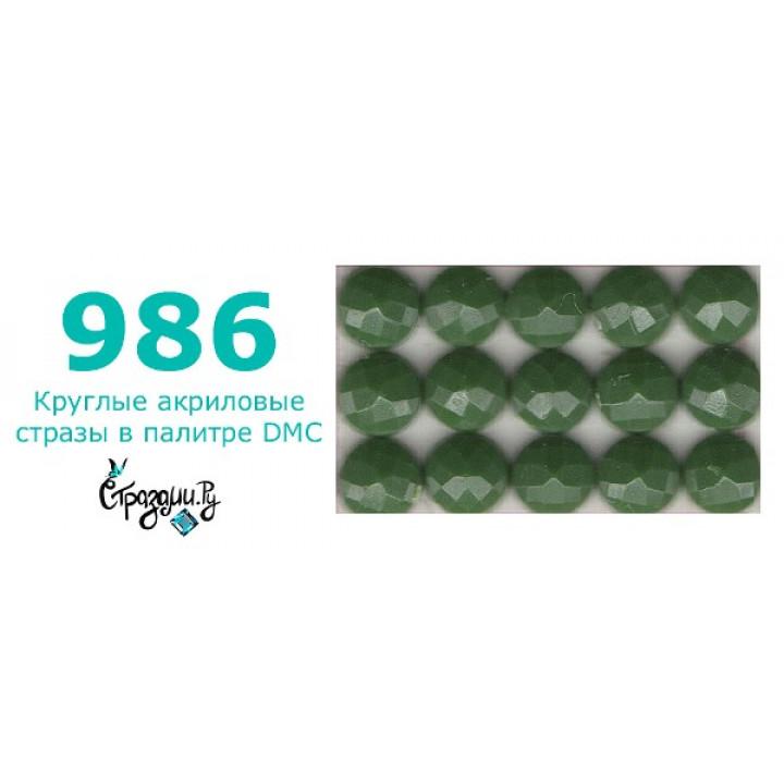 Стразы DMC 986 круглые для алмазной мозаики 1,4 г