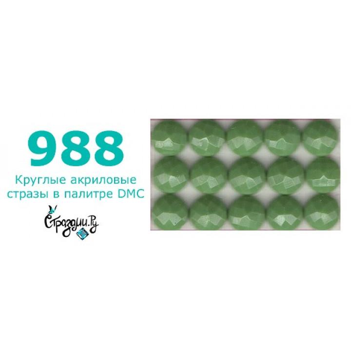 Стразы DMC 988 круглые для алмазной мозаики 1,4 г