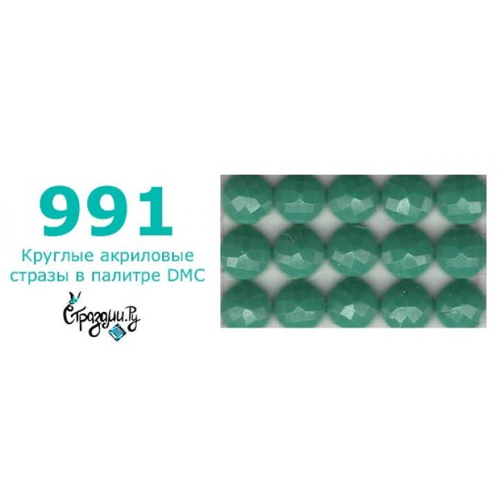 Стразы DMC 991 круглые для алмазной мозаики 1,4 г