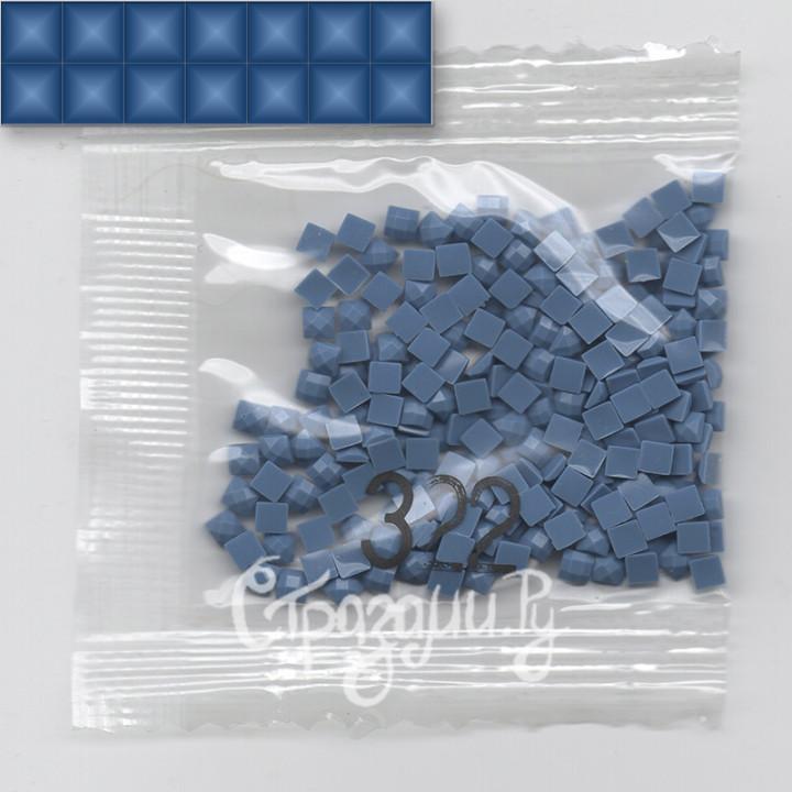 Стразы для алмазной вышивки DMC 322 квадратные 200-220 шт
