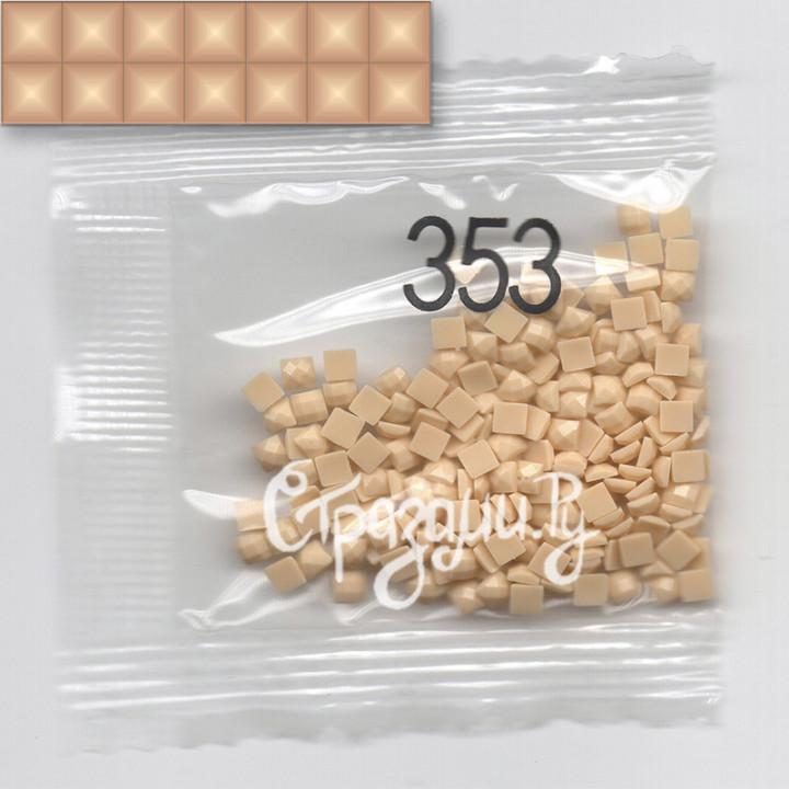 Стразы для алмазной вышивки DMC 353 квадратные 1,4 г