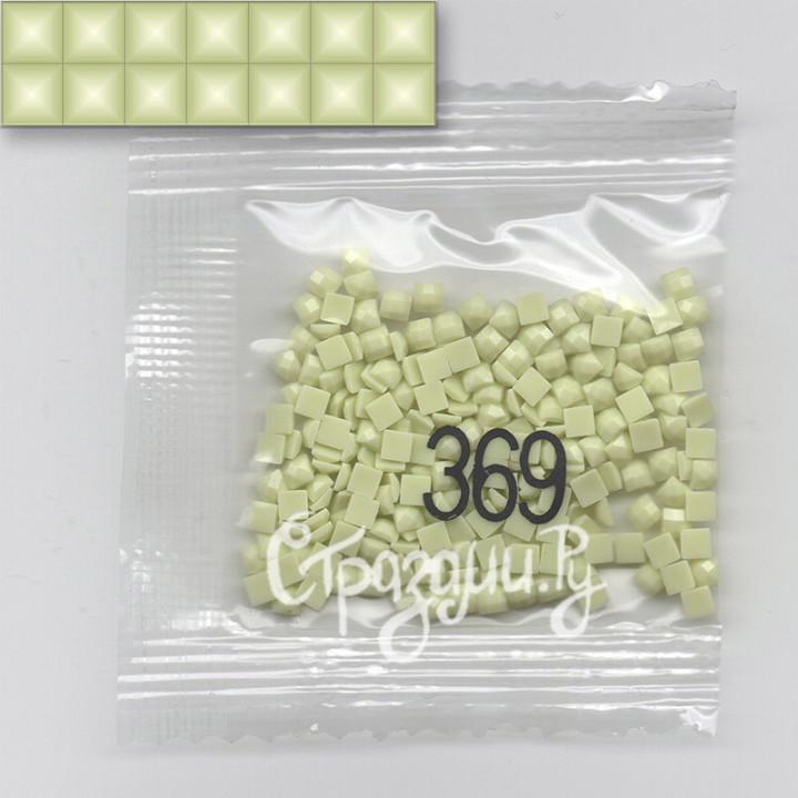 Стразы для алмазной вышивки DMC 369 квадратные 1,4 г