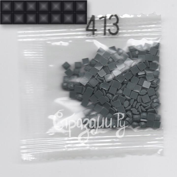 Стразы для алмазной вышивки DMC 413 квадратные 1,4 г