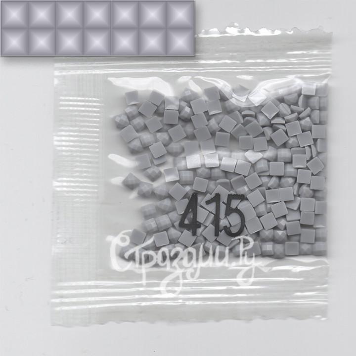 Стразы для алмазной вышивки DMC 415 фасовка 1 г
