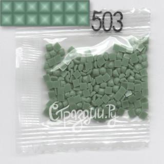 Стразы для алмазной вышивки DMC 503 квадратные 200-220 шт