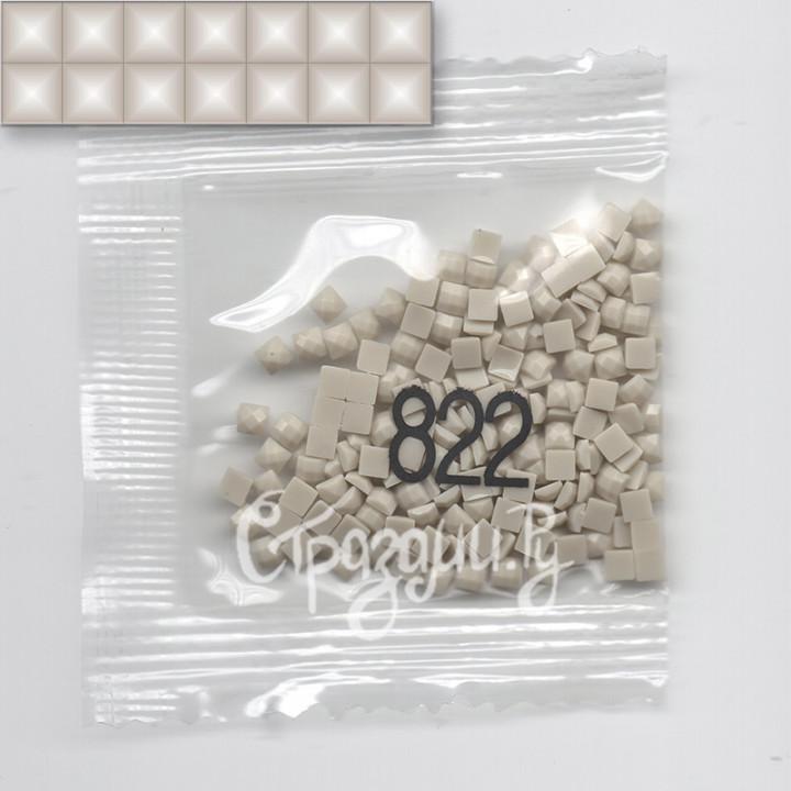 Стразы для алмазной вышивки DMC 822 квадратные 1,4 г