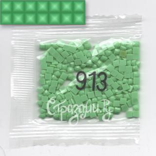 Стразы для алмазной вышивки DMC 913 квадратные 1,4 г