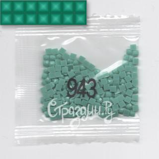 Стразы для алмазной вышивки DMC 943 квадратные 1,4 г