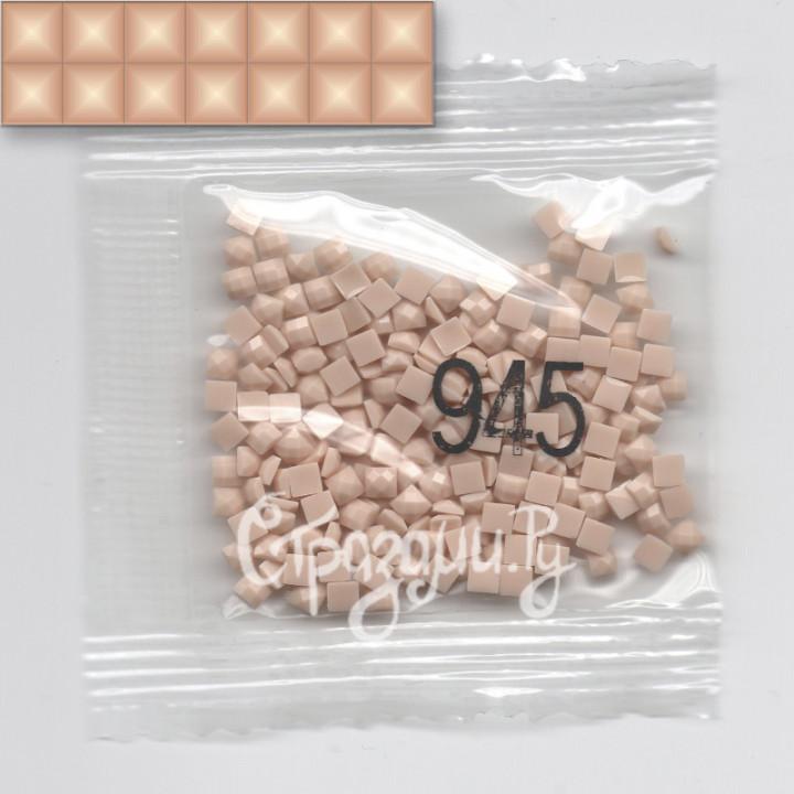 Стразы для алмазной вышивки DMC 945 квадратные 1,4 г
