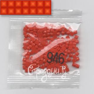 Стразы для алмазной вышивки DMC 946 квадратные 1,4 г