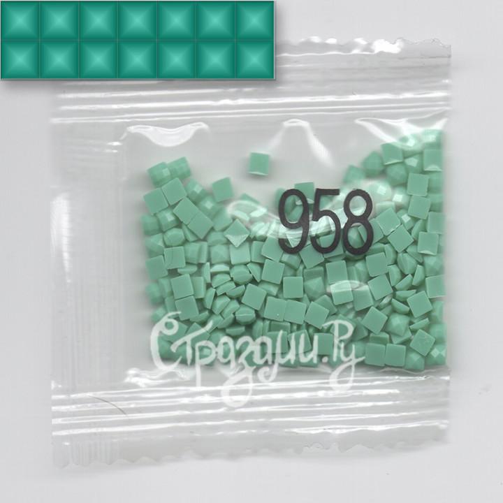 Стразы для алмазной вышивки DMC 958 квадратные 1,4 г